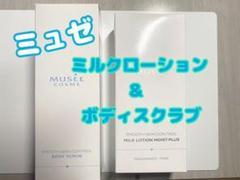 "Thumbnail of ""送料込◆ミュゼ ミルクローション&ボディスクラブ"""
