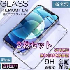 "Thumbnail of ""iPhone12iPhone12pro 全面保護 ガラスフィルム"""