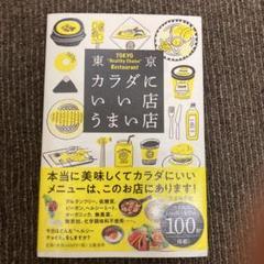 "Thumbnail of ""東京カラダにいい店うまい店"""
