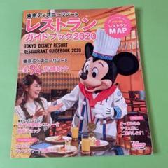 """Thumbnail of """"東京ディズニーリゾート レストランガイドブック 2020"""""""