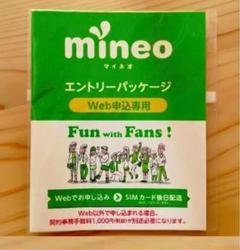 """Thumbnail of """"エントリーコード マイネオ mineo パッケージ 新料金 MNP 特価 大人気"""""""