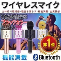 """Thumbnail of """"4 in 1 ワイヤレスカラオケマイク ブラック Bluetooth 録音可能"""""""