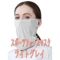 """Thumbnail of """"フェイスカバー ランニングマスク アイスシルク UVカット 男女兼用 グレー"""""""