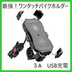 "Thumbnail of ""【新品】スマホ ホルダー バイク ワイヤレス 充電  携帯 ホルダー バイク用"""