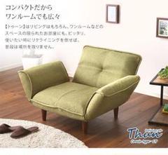 "Thumbnail of ""新品 1人掛ソファ(布地)5段階リクライニング Thun グリーン"""