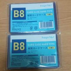 """Thumbnail of """"B8硬質カードケース 【キャンドゥ cando】8枚セット"""""""