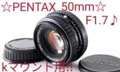 "Thumbnail of ""☆最高の背景ボケを楽しめる♪☆ PENTAX M 50mm F1.7"""
