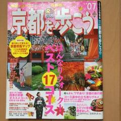 "Thumbnail of ""嵯峨野観光鉄道(株)るるぶ京都を歩こう 2007"""