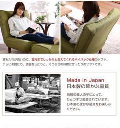 "Thumbnail of ""新品 1人掛ハイバックソファ(布地) lemmik-レミック- グリーン"""