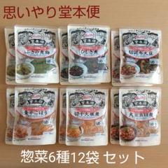 """Thumbnail of """"【匿名配送】思いやり堂本便 やさしくおいしいお惣菜6種12袋セット"""""""