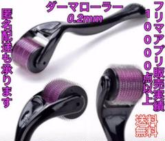 "Thumbnail of ""ダーマローラー0.2mm"""