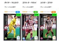 "Thumbnail of ""wccf footista 第4弾神戸セット コードのみ"""