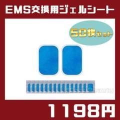 """Thumbnail of """"『EMS交換用 ジェルシート50枚セット』ジェルパッド シックスパッド"""""""