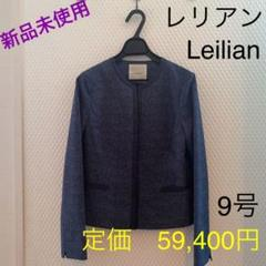 "Thumbnail of ""ジャケット 春夏 パイピングノーカラー 新品 レリアン Leilian M 上品"""