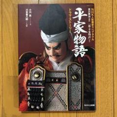 "Thumbnail of ""NHKシリーズ 平家物語 ドラマストーリー"""