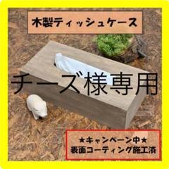 """Thumbnail of """"★チーズ様専用★【送料無料】木製 ティッシュケース オールナット 2個セット"""""""