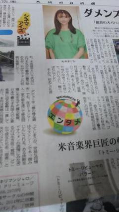 "Thumbnail of ""松本まりか 新聞"""