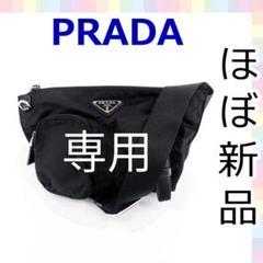 """Thumbnail of """"【ほぼ新品】PRADA ボディバッグ ウエストポーチ ブラック 607"""""""