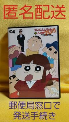 "Thumbnail of ""クレヨンしんちゃん イッキ見20!!!『酢乙女あいですわ編』DVD"""