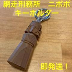 """Thumbnail of """"ニポポ キーホルダー アイヌ 網走刑務所 民芸品 芸術 お土産 昭和 レトロ"""""""