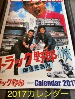 "Thumbnail of ""映画『トラック野郎』ポスターカレンダー2017"""