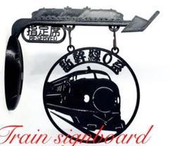 0系 新幹線(ぽい) 吊看板!