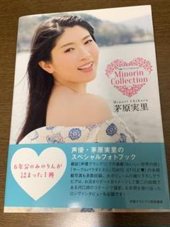 "Thumbnail of ""Minorin Collection 声優グランプリPresents"""