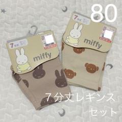 "Thumbnail of ""miffy レギンス 80 セット"""