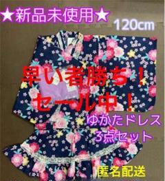 "Thumbnail of ""【新品】浴衣ドレス 甚平 女の子 花柄レース3点セット 120cm"""