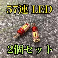"""Thumbnail of """"57SMD2個 新品 超爆光 57SMD T10 LED 2個セット 高輝度"""""""