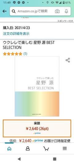 """Thumbnail of """"ウクレレで楽しむ星野源"""""""