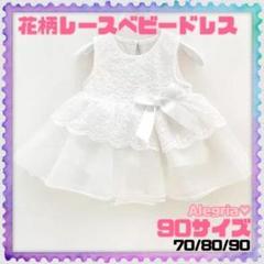 "Thumbnail of ""【大人気】90 ホワイト ベビードレス ふわふわ 花柄 リボン セレモニー"""