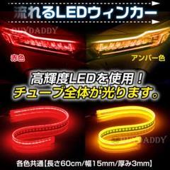 """Thumbnail of """"流れるウィンカー!LEDシーケンシャルウインカー レッド/アンバー 60cm26"""""""