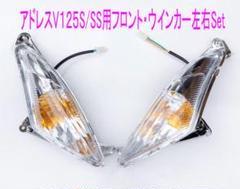 """Thumbnail of """"スズキ アドレスV125S/SS用社外Fウインカー左右Set"""""""