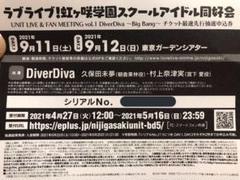 "Thumbnail of ""虹ヶ咲学園スクールアイドル同好会  Diver Diva シリアル"""