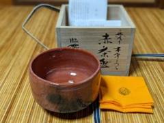 "Thumbnail of ""佐々木昭楽 長次郎写木守 赤楽 新品"""
