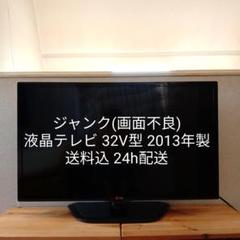 "Thumbnail of ""【ジャンク】デジタルハイビジョン液晶テレビ LG 32LN570B 2013年製"""