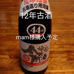 "Thumbnail of ""12年古酒 泡盛 今帰仁の新酒 古酒造り用泡盛 44度 1800ml"""