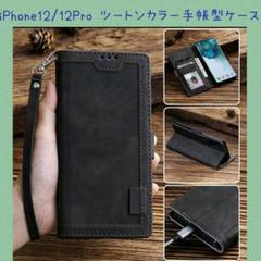 """Thumbnail of """"iPhone 12/12Pro レトロ調 ツートンカラー 手帳型ケース ブラック"""""""