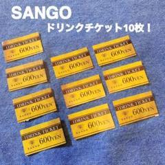 """Thumbnail of """"大吉くん様専用。お得!!SANGO ドリンクチケット10枚セット!"""""""