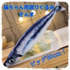 """Thumbnail of """"猫おもちゃ さんま/秋刀魚/魚/大きい/蹴りぐるみ/猫じゃらし/30cm"""""""