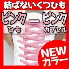 "Thumbnail of ""結ばない 靴紐 【 ピンク × ピンク カプセル 】 ターンバックル 金属 新品"""
