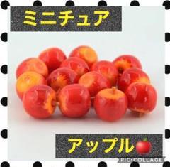 """Thumbnail of """"【✨新品未使用✨】ミニチュアサイズ りんご アップル おもちゃ ドールハウス"""""""