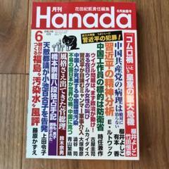 "Thumbnail of ""月刊 Hanada 2021年 6月号"""