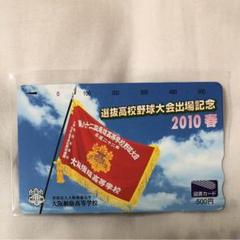 """Thumbnail of """"大阪桐蔭 図書カード 500円分"""""""