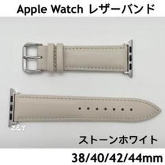 """Thumbnail of """"ストーンホワイト☆アップルウォッチバンド レザーベルト 革 AppleWatch"""""""