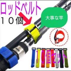 "Thumbnail of ""ロッド ベルト バンド 釣り 竿 10個 セット ルアー"""