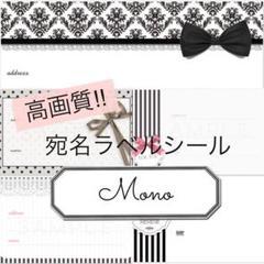 """Thumbnail of """"宛名シール 〜Mono〜"""""""
