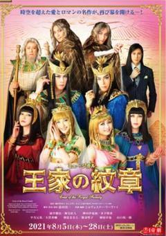 "Thumbnail of ""ミュージカル 王家の紋章  電子チケット 8/27"""