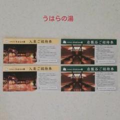 "Thumbnail of ""恋野温泉「うはらの湯」の入泉および岩盤浴招待券"""